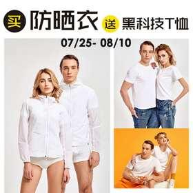 7.25-8.10日【买衣服送T恤】FOOXMET风谜 专利首发超薄防晒衣 UPF50+