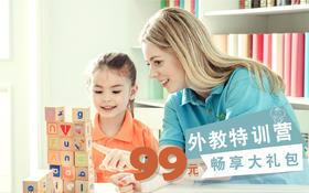 【怡丰城】外教特训营,8节课让宝宝变得棒棒的