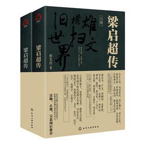 【国学经典收藏】《梁启超传》(上部、下部)