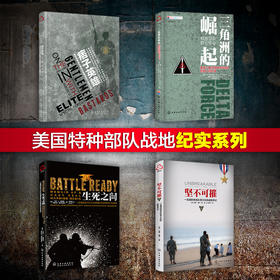 【新书推荐】美国特种部队战地纪实套装