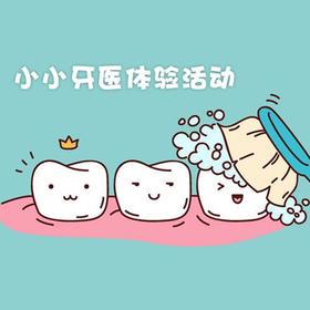 【周末活动】我是小牙医职业体验!穿上白大褂,学习口腔知识,牙齿健康,吃嘛嘛香!