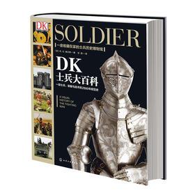 【家里的士兵历史博物馆】DK士兵大百科