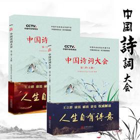中国诗词大会 第三季 (上下册)套装2册