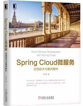 《Spring Cloud微服务-全栈技术与案例解析》