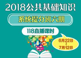 2018公共基础知识系统提分班六期(6.22-7.12)