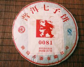 2013年澜沧古茶0081七子饼357g普洱熟茶经典口粮云南普洱茶叶