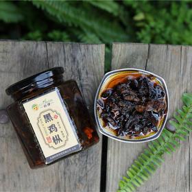 油炸黑鸡枞-世界十大野生菌之一-云南山珍味道-400g/瓶-包邮