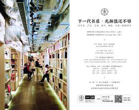 【未来预想图】【售罄】下一代书店活动门票
