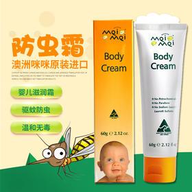 澳大利亚原装进口MeiMei咪咪婴儿滋润霜驱蚊防虫霜新品包邮