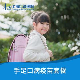 手足口病疫苗套餐 上海仁爱医院国际部