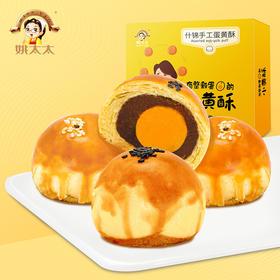 姚太太手工蛋黄酥4只礼盒装多口味传统早餐糕点点心中秋特产