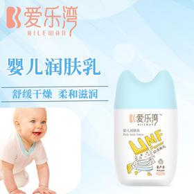 爱乐湾婴儿润肤乳