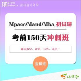 2019小钉咖MPAcc初试150天冲刺班