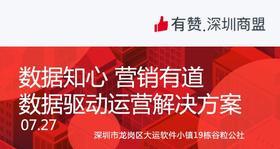 【深圳商盟】运营分享会 | 数据知心 营销有道