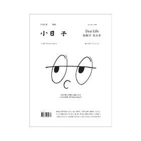 小日子杂志2018年4月 | 总第72期 :献给消极世代的生活之道