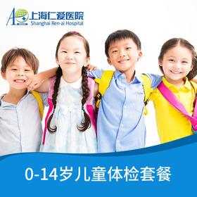 0-14岁儿童体检套餐 上海仁爱医院国际部