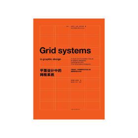 平面设计中的网格系统