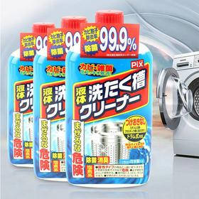 【包装升级为蓝色包装、除螨杀菌率99.99%】日本原装进口洗衣机槽清洁剂550ml