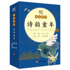 《诗韵童年》(全4册)唐诗、宋词、诗经、声律启蒙,下单即送随机字帖3本