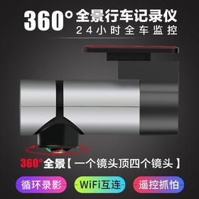 【亮视线】360°全景行车记录仪(赠送16G内存卡一张)汽车用品