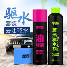【车佣】玻璃驱水剂套装(含油膜)(0003)汽车用品