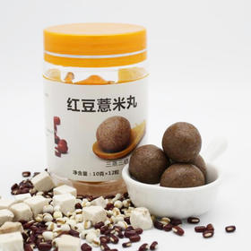 【买三罐送一罐】红豆薏米丸 祛湿必备 手工制作 柴火慢蒸 三蒸三晒 12粒/120克/瓶包邮