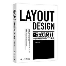 《版式设计:平面设计师高效工作手册》