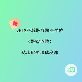 2018江苏医疗事业单位(医院招聘)结构化面试精品课