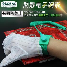 老A有线防静电手环手腕带 人体静电手环 防静电 有绳手腕带3米