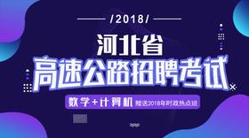2018河北高速公路招聘考试