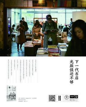 【8月8日起发货】未来预想图 《下一代书店》系列产品