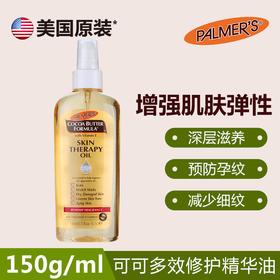 美国原装进口Palmers孕妇按摩多效修复精华油淡化驱除妊娠纹150ml