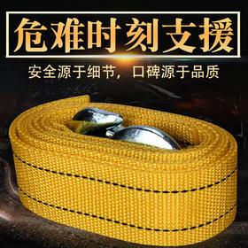 小白菜  4米加厚拖车绳(CS0429)汽车用品