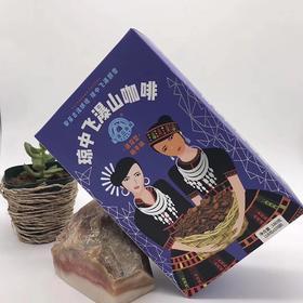 【南海网微商城】飞瀑山速冲咖啡