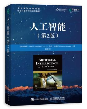 人工智能 第2版
