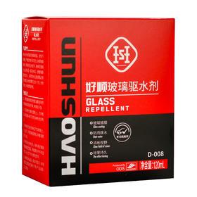 好顺  玻璃油膜去除剂+镀膜剂套装(ZHO337)汽车用品