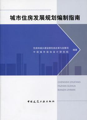 城市住房发展规划编制指南