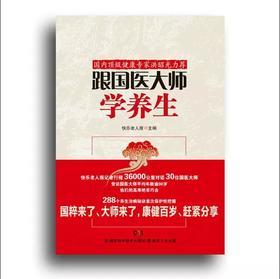 [优选] 《跟国医大师学养生》 288个养生秘方首次公开【快乐老人报主编】