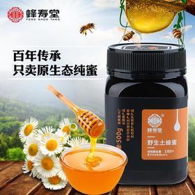 蜂寿堂®大别山土蜂蜜