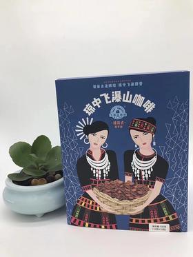 【南海网微商城】飞瀑山挂耳式咖啡