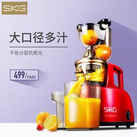 SKG A8原汁机   大口径原汁机 7段挤压 大扭力全铜电机