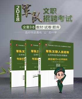 2018军队文职人员招聘考试用书 全套3本 (赠送价值680元网课)