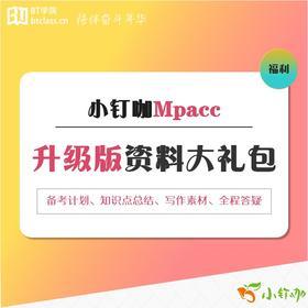 2019小钉咖MPAcc初试150天冲刺班/大礼包