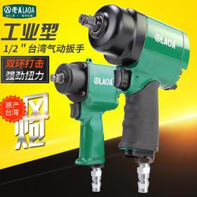 老A台湾进口气动扳手小风炮机1/2寸大扭力轻型风扳手迷你小型风扳