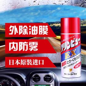 大凤  原装进口 玻璃除油膜防雾剂170ml汽车用品