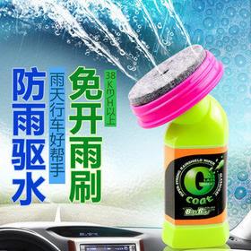 大凤  原装进口玻璃驱水镀膜剂110ml汽车用品