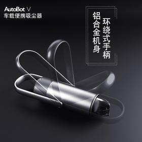 AutoBot V  吸尘器汽车用品