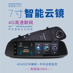【亮视线】7寸智能4G云镜行车记录仪(赠送16G内存卡一张)汽车用品