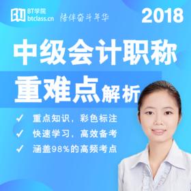 2018 中级会计职称 重难点解析(三科电子版)