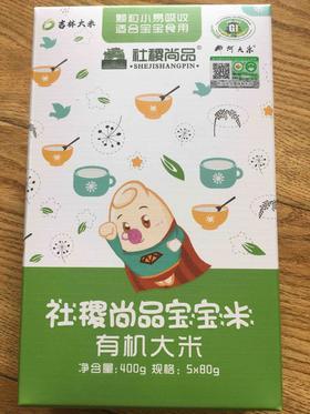 社稷尚品宝宝米   有机大米   柳河大米